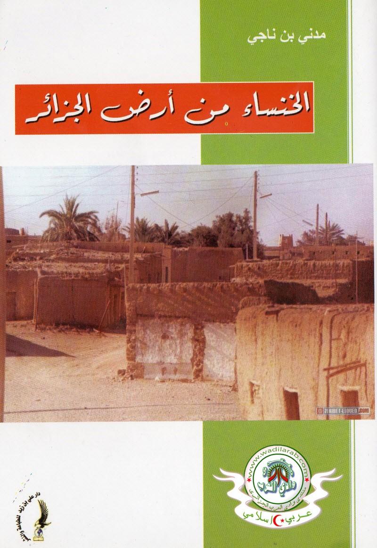 """صدور كتاب"""" الخنساء من ارض الجزائر """" للشاعر الاستاذ مدني بن ناجي  Img04910"""