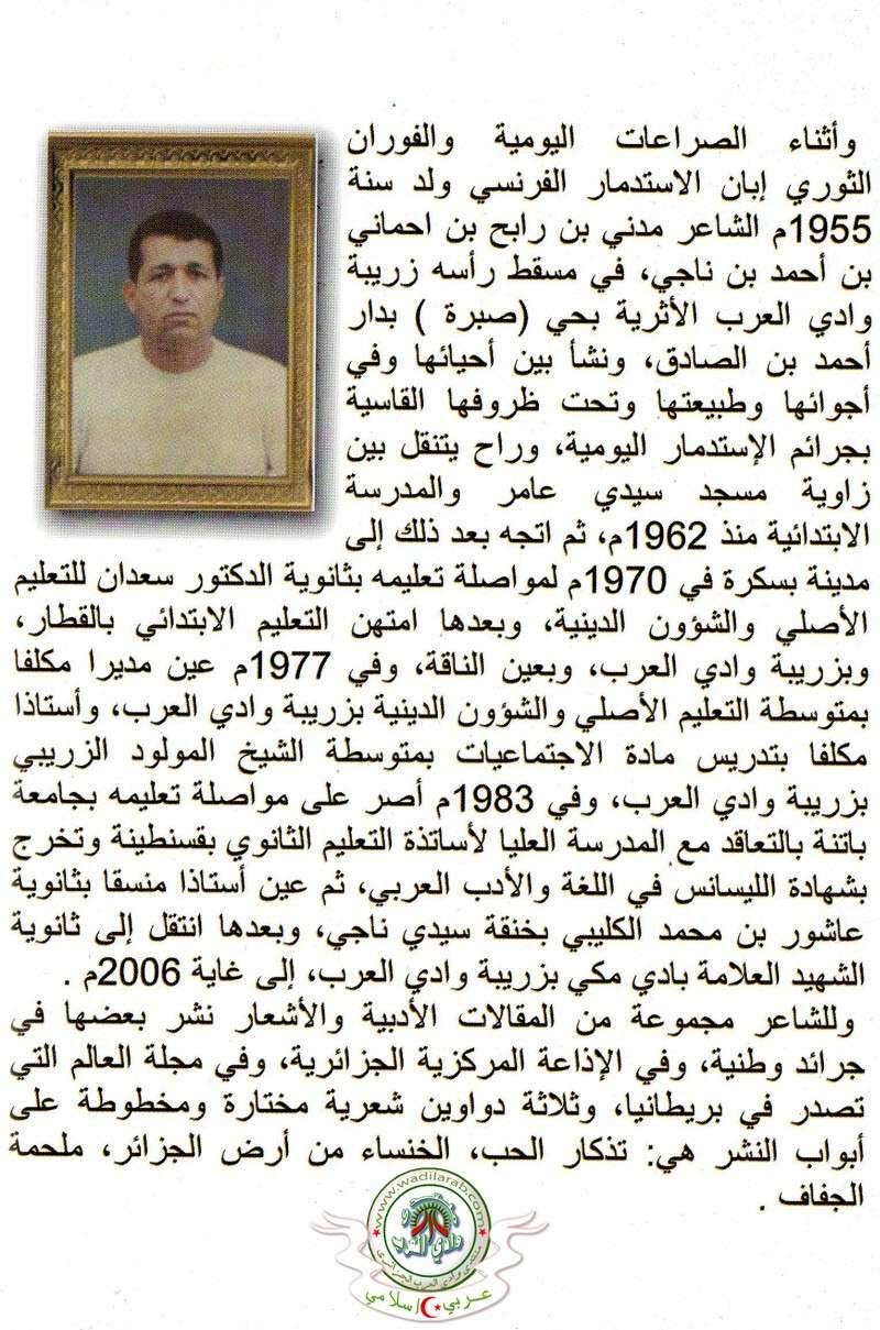 """صدور كتاب"""" الخنساء من ارض الجزائر """" للشاعر الاستاذ مدني بن ناجي  Img05010"""