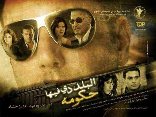 فيلم البلد دى فيها حكومه تصوير سينما 115