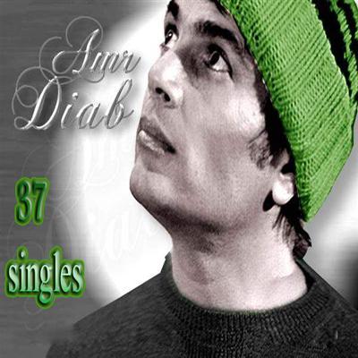 كل سينجلات عمرو دياب فقط علي منتدانا All Singles 97212610