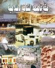 منتدى ثقافة الشعوب الاسلامية و العربية