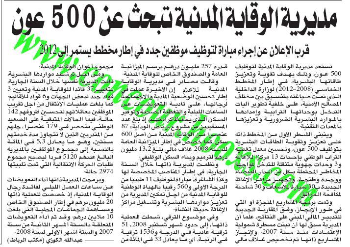 مديرية الوقاية المدنية تبحث عن 500 عون 14000010