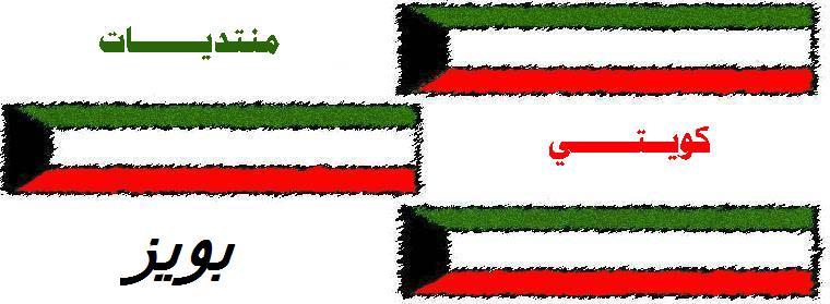 اهلا بكم في كويتي بويز