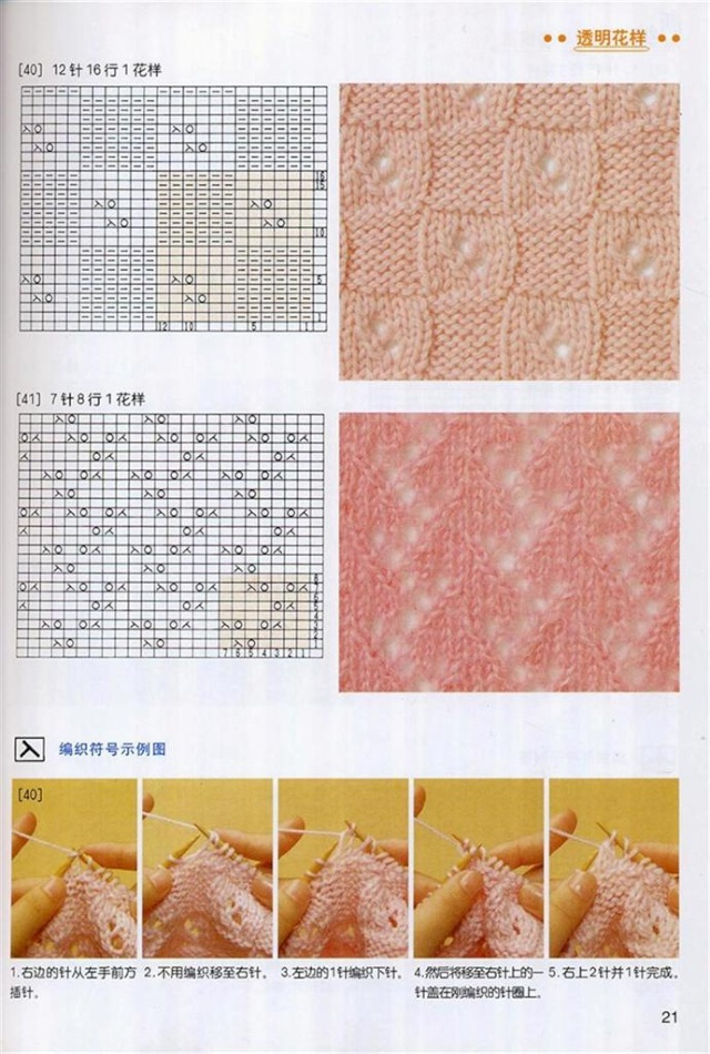 Hoa văn đan - Page 1 11399710