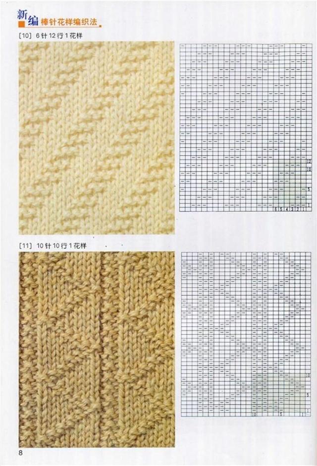 Hoa văn đan - Page 1 11540410