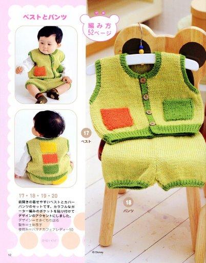 Quần áo, găng tay, tất cho trẻ em 1211