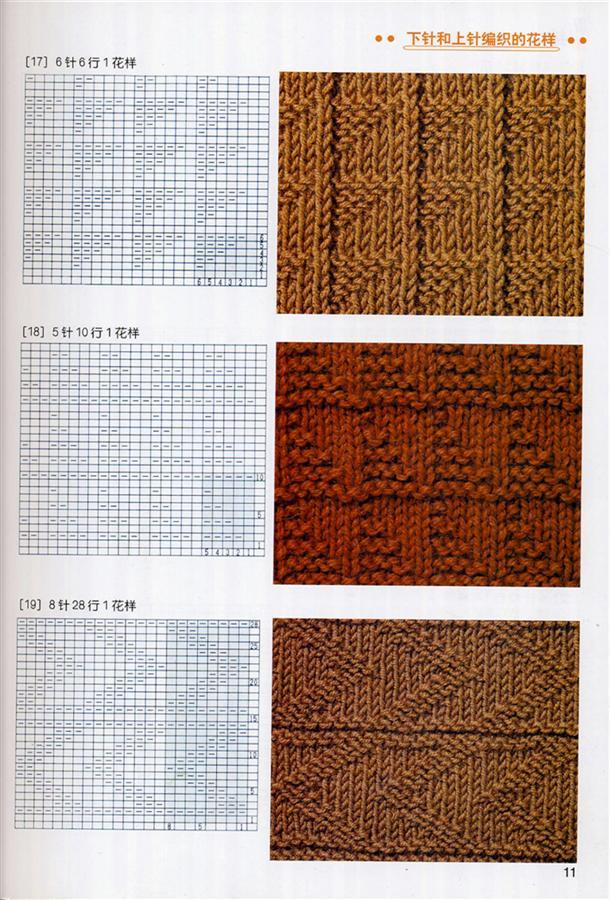 Hoa văn đan - Page 1 15565510
