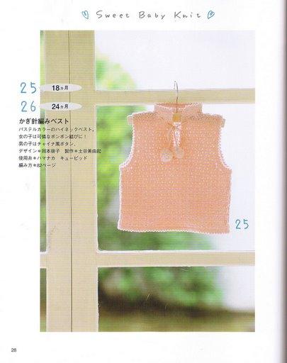 Quần áo trẻ em 2810