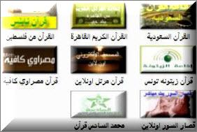 أذاعات قرآن كريم بث مباشر