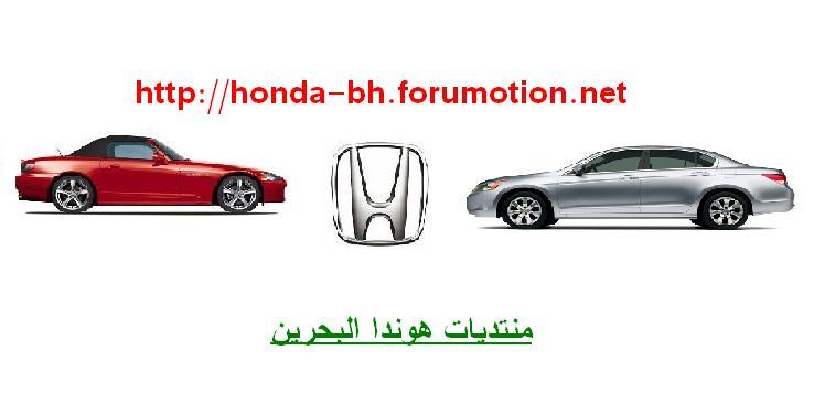 هوندا البحرين