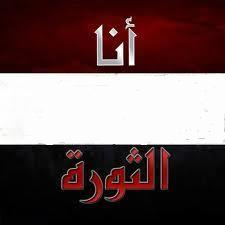أنا الثورة ..!! 114