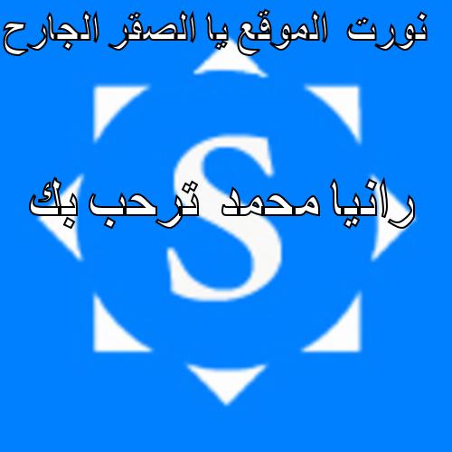مبروك رجوعك يا احمد الى الصن سيت Canvas10