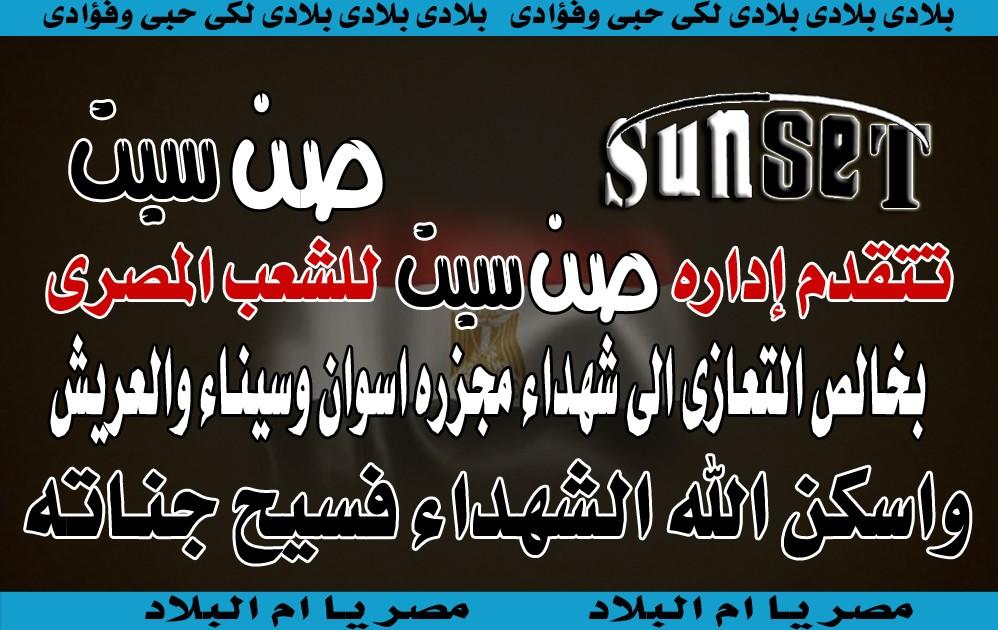 عزاء لشهداء مصر Ouoooo10