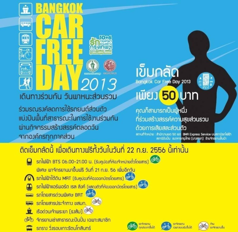 Bangkok aujourd'hui - Page 9 Aaaa5310