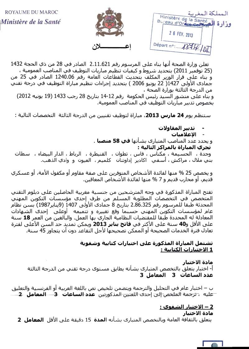 وزارة الصحة: مباراة لتوظيف 58 تقني متخصص في تخصصي تدبير المقاولات و الإعلاميات. آخر أجل هو 18 مارس2013  110