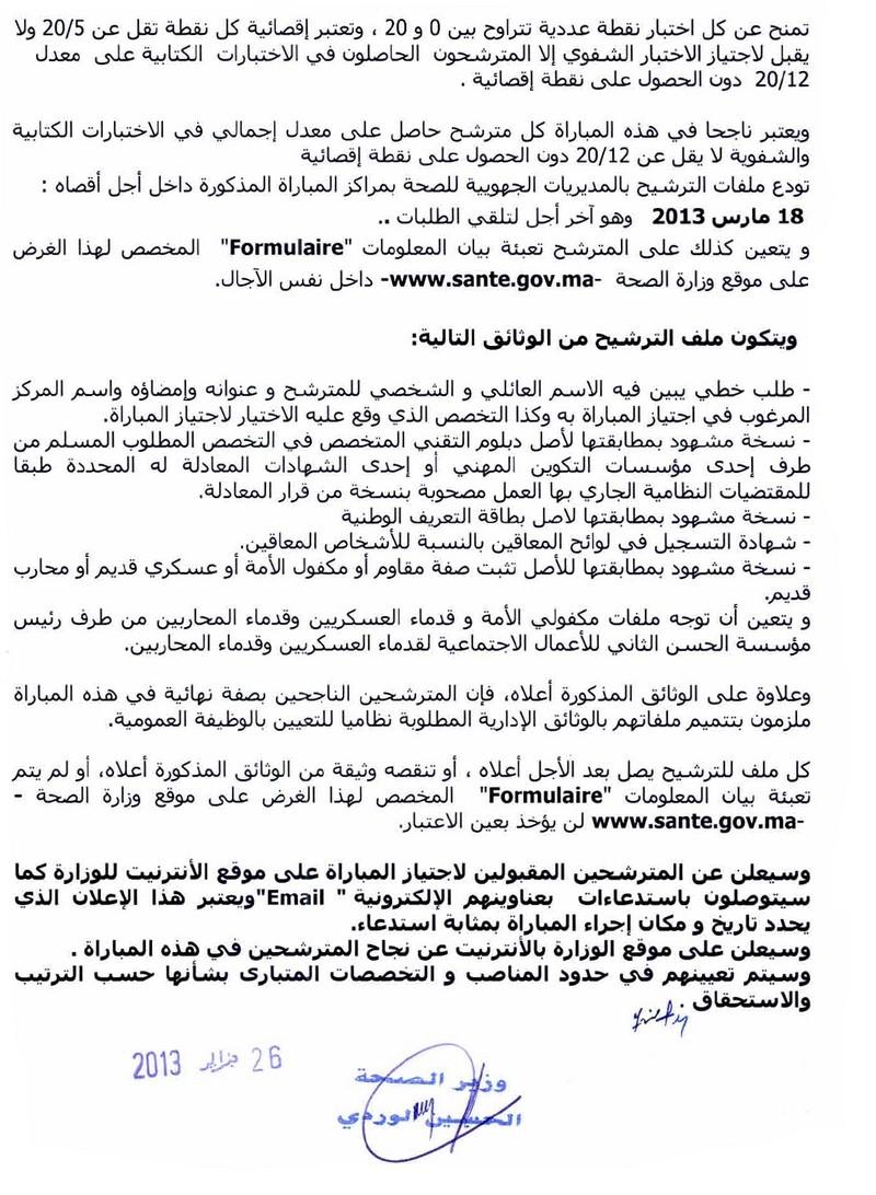 وزارة الصحة: مباراة لتوظيف 58 تقني متخصص في تخصصي تدبير المقاولات و الإعلاميات. آخر أجل هو 18 مارس2013  210