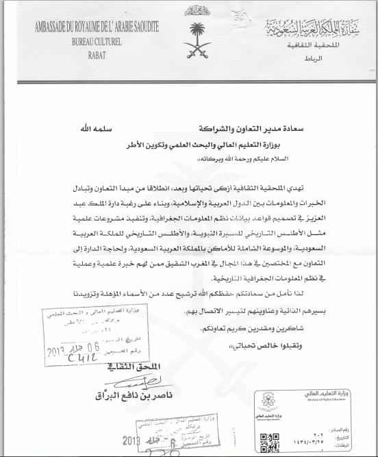إدارة اﻟﻤﻠﻚ ﻋﺒﺪ اﻟﻌﺰﯾﺰ - السعودية : الترشح لفائدة المتوفرين على ﺧﺒﺮة ﻓﻲ ﻣﺠﺎل ﻧﻈﻢ اﻟﻤﻌﻠﻮﻣﺎت اﻟﺠﻐﺮاﻓﯿﺔ و اﻟﺘﺎرﯾﺨﯿﺔ  68948_10