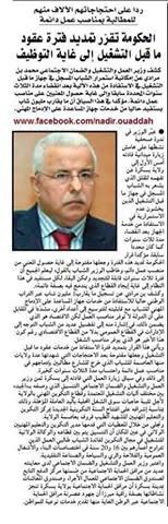 تمدبد فترة  العقود ........... جريدة صوت الاحرار ليوم 2013/10/02 16600710