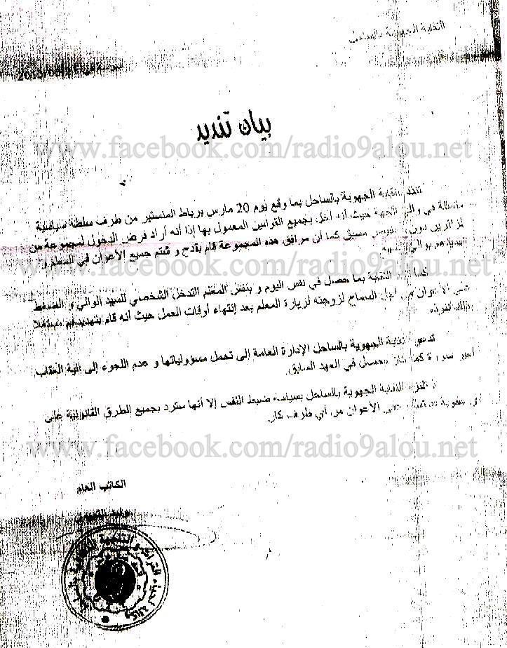 بيان من إتحاد عمّال تونس 54986210