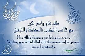 Eid Moubarak  99395010