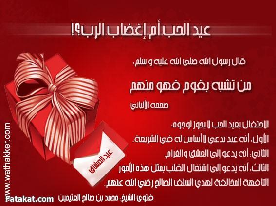 حكم الاحتفال بعيد الحب 13277810