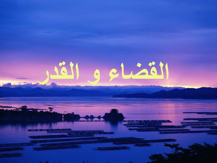 الجزء الأول: توحيد الله عز وجل 1d3a8010