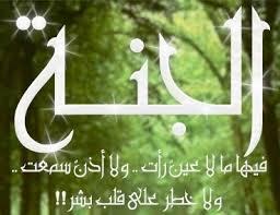 الجزء الأول: توحيد الله عز وجل Images31