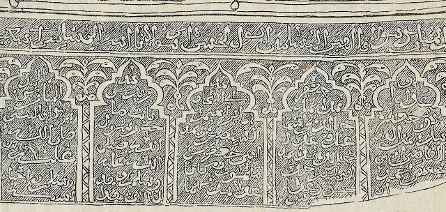 Alfred BEL : Note sur trois anciens vases de cuivre gravé trouvés à Fès et servant à mesurer l'aumône légale du fitr. Scan_b29