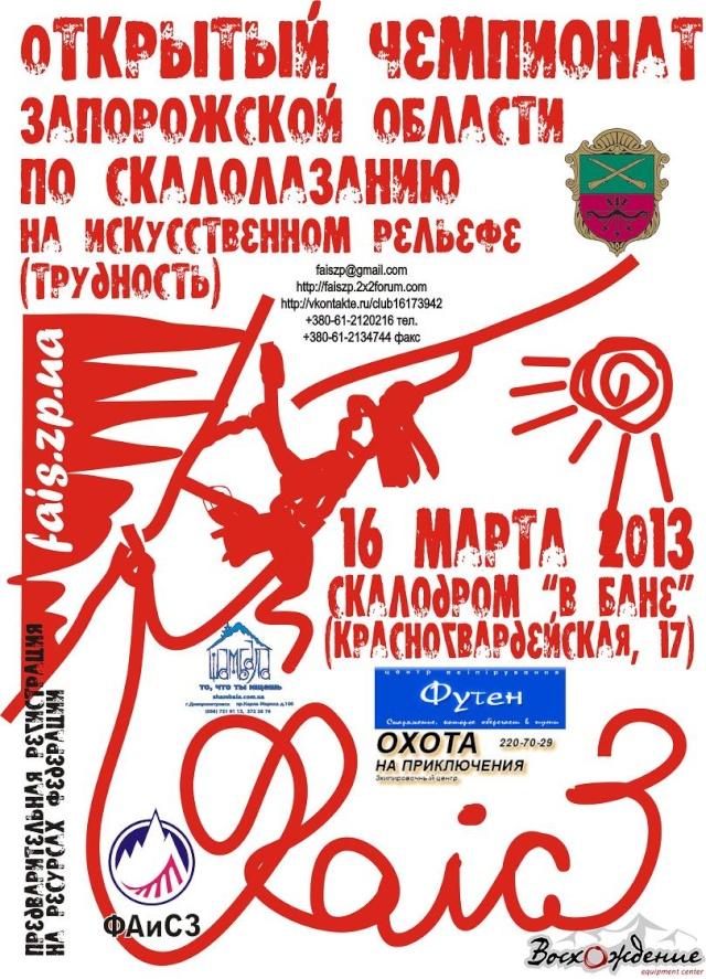 16 МАРТА 2013 Открытый Чемпионат Запорожской области (трудность) Dndnd-10