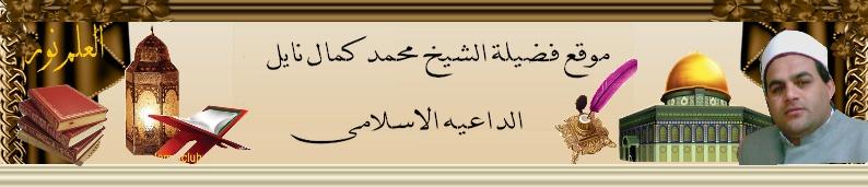 موقع الشيخ محمد كمال نايل