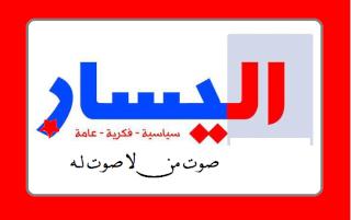 اليسار التقدمي اليمني