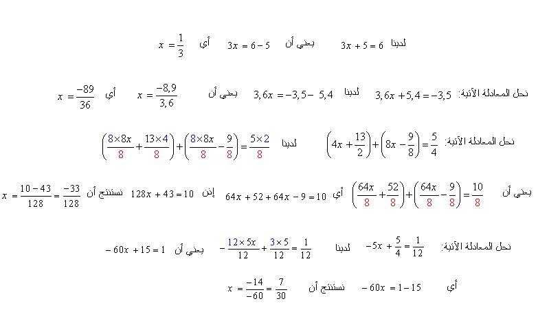 حل المعادلات- تمرين 1- Screen11
