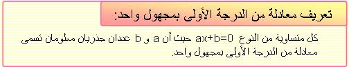 حل المعادلات - معارف أساسية- Screen14