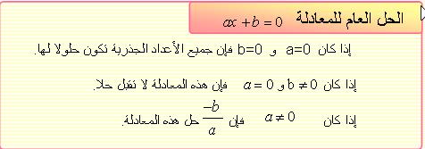حل المعادلات - معارف أساسية- Screen15