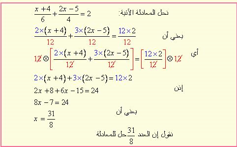 حل المعادلات - معارف أساسية- Screen17