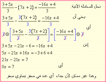 حل المعادلات - معارف أساسية- Screen18