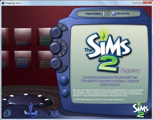 Создания красивх симов в The Sims 2. 121