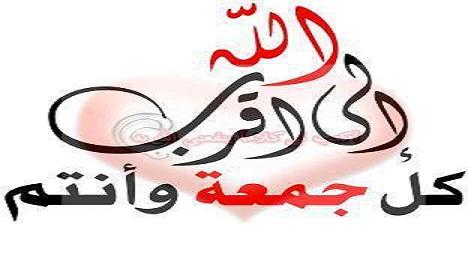 كل جمعة  وأنتم  إلى الله أقرب  42380510
