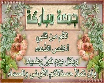 كل جمعة  وأنتم  إلى الله أقرب  48195910