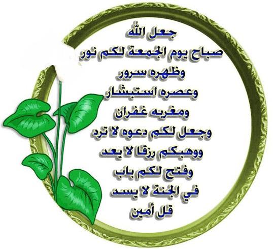 كل جمعة  وأنتم  إلى الله أقرب  89395_10