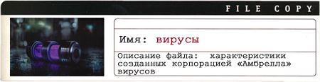 02. Файлы Resident Evil Ddnnnn10