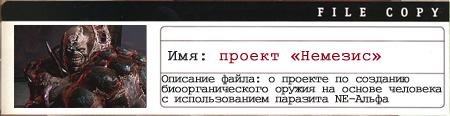02. Файлы Resident Evil Dduddu14