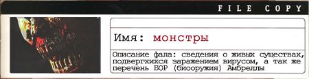 02. Файлы Resident Evil Doddnn10