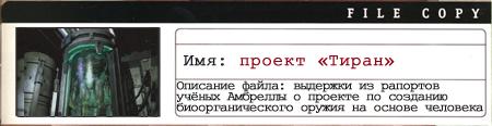 02. Файлы Resident Evil Dynddu10