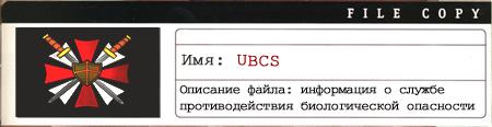 02. Файлы Resident Evil Ubcs10