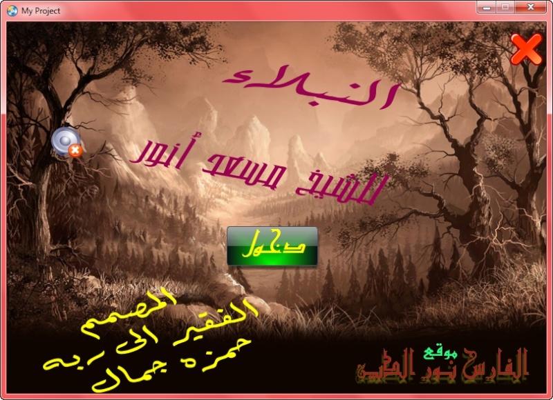 اسطوانة النبلاء للشيخ مسعد أنور 1_ou10