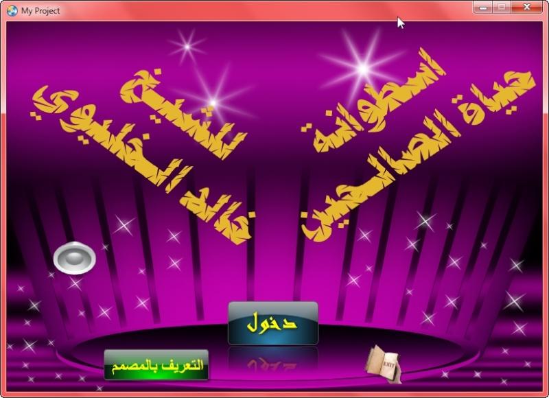 اسطوانة حياة الصالحين للشيخ خالد الخليوي 1ou10