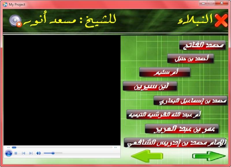 اسطوانة النبلاء للشيخ مسعد أنور 2ou11