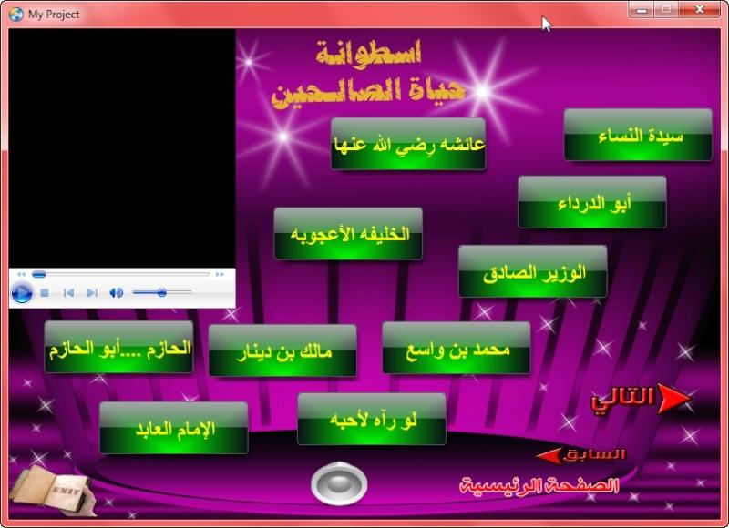 اسطوانة حياة الصالحين للشيخ خالد الخليوي 3ou11