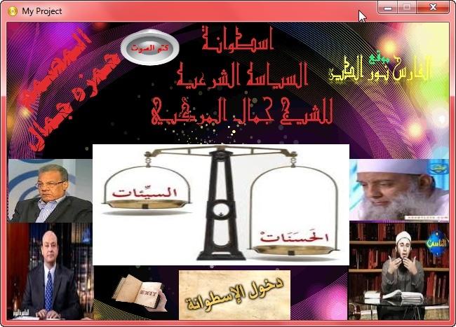 اسطوانة السياسه الشرعيه للشيخ جمال المركبي Ou110